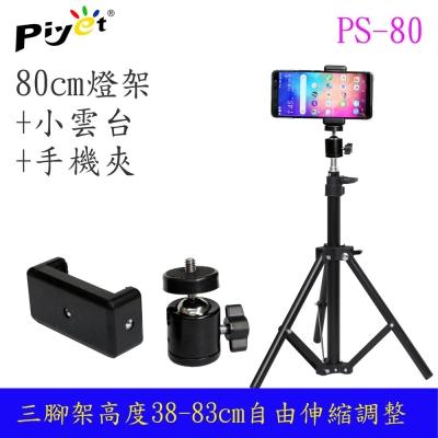 Piyet 多功能三腳拍攝支架組合(PS-80)