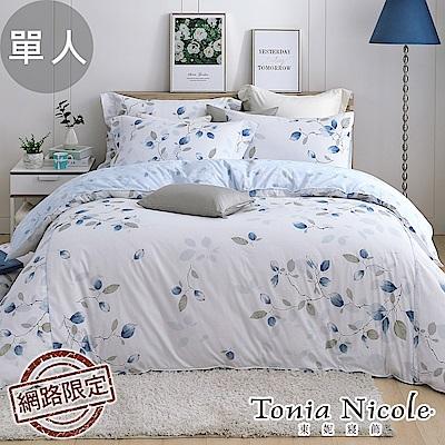 Tonia Nicole東妮寢飾 春風瓊枝精梳棉兩用被床包組(單人)