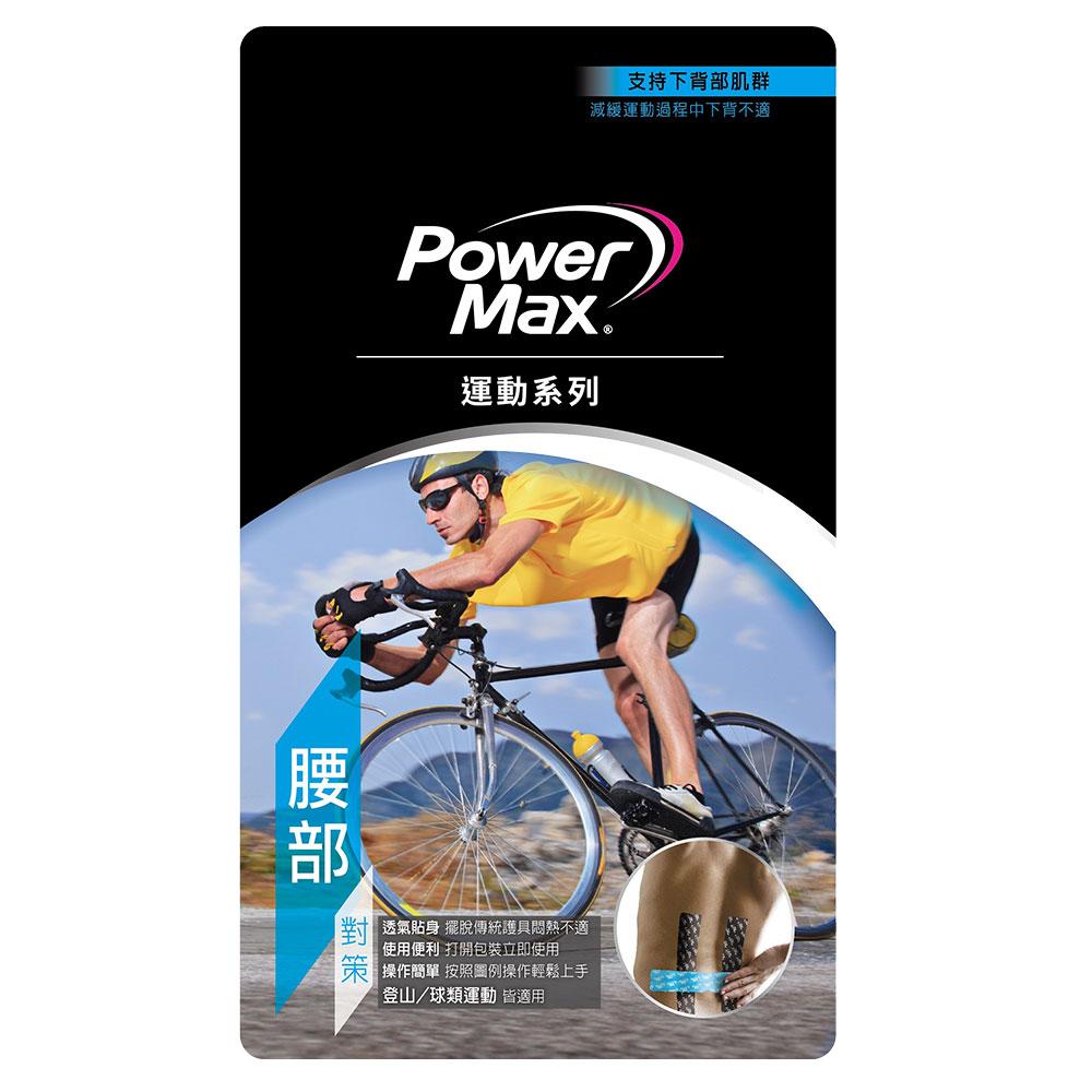 PowerMax 運動肌效能貼布/給力貼 便利包-腰背對策(5包)