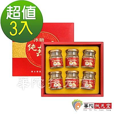 華陀扶元堂 冰糖純燕窩3盒(6瓶/盒)