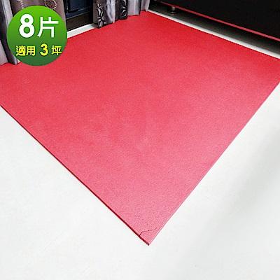 Abuns 百大梨皮紋加厚1.5CM時尚巧拼地墊-紅色8片(適用3坪)