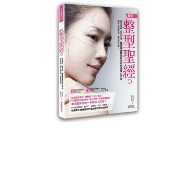 圖解!整型聖經:整型無罪,愛美有理,韓國權威整型診所的35個良心忠告,讓你女神再造,整型零失誤...