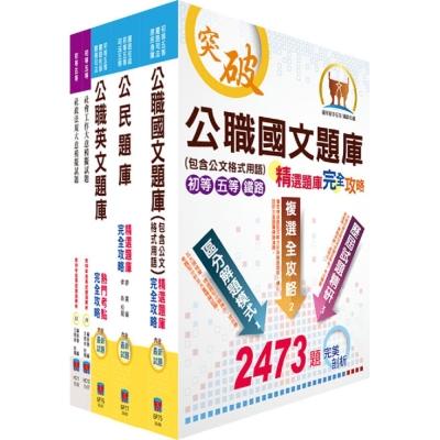 初等、地方五等(社會行政)模擬試題套書(贈題庫網帳號、雲端課程)