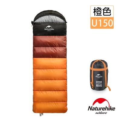 Naturehike 升級版 U150全開式戶外保暖睡袋 橙色-急
