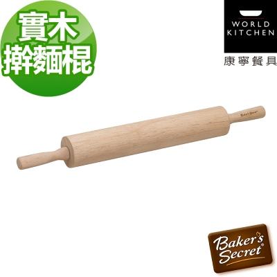 美國康寧 BakersSecret 實木擀麵棍