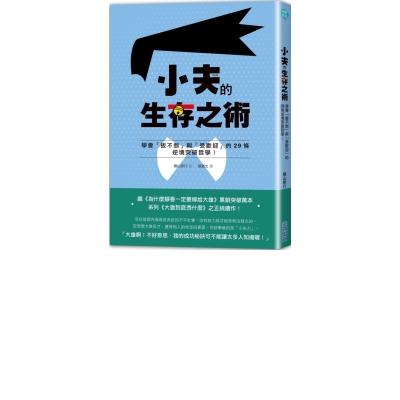 小夫的生存之術:學會「扳不倒」與「受歡迎」的29條逆境突破哲學!