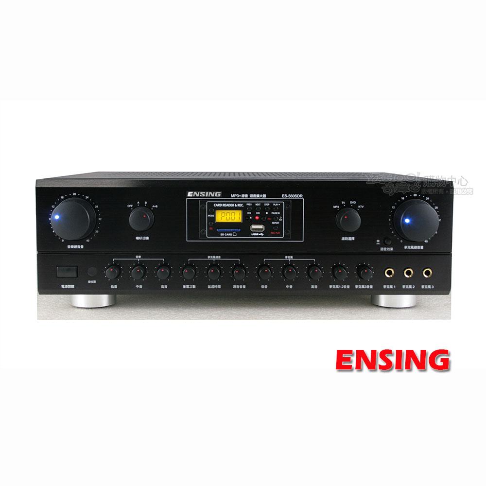 ENSING 燕聲ES-560SDR可錄式數位迴音擴大機