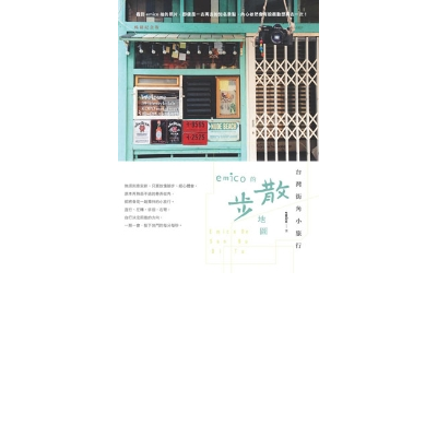 台灣街角小旅行-emico的散步地圖