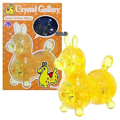 3D Ctystal Galley - Rody水晶拼圖(黃)