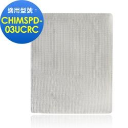 空氣清淨機濾網-長效可水洗(適用3M清淨機清淨網 適用型號:03UCRC)