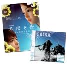 日劇-太陽之歌DVD+澤尻英龍華之ERIKA FREE單曲初回盤CD附DVD