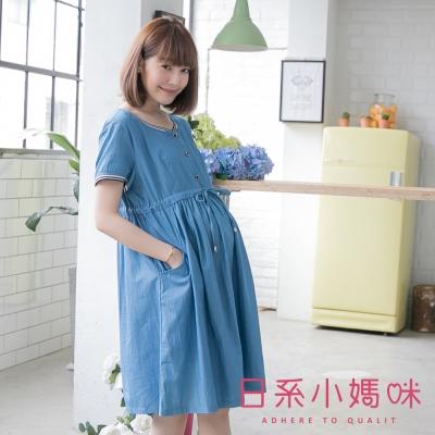 日系小媽咪孕婦裝-配色滾邊排釦領腰抽繩牛仔洋裝