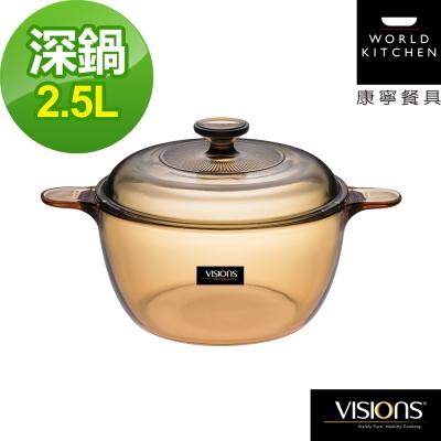 美國康寧-Visions晶彩透明鍋雙耳-2-5L