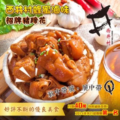 西井村 招牌豬蹄花(550g*3包)