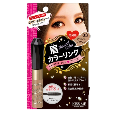 KISSME Heavy Rotation眉彩膏N03深棕色8g