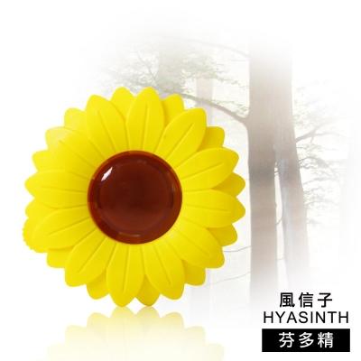 風信子HYASINTH專利太陽花飄香組_8入(芬多精)