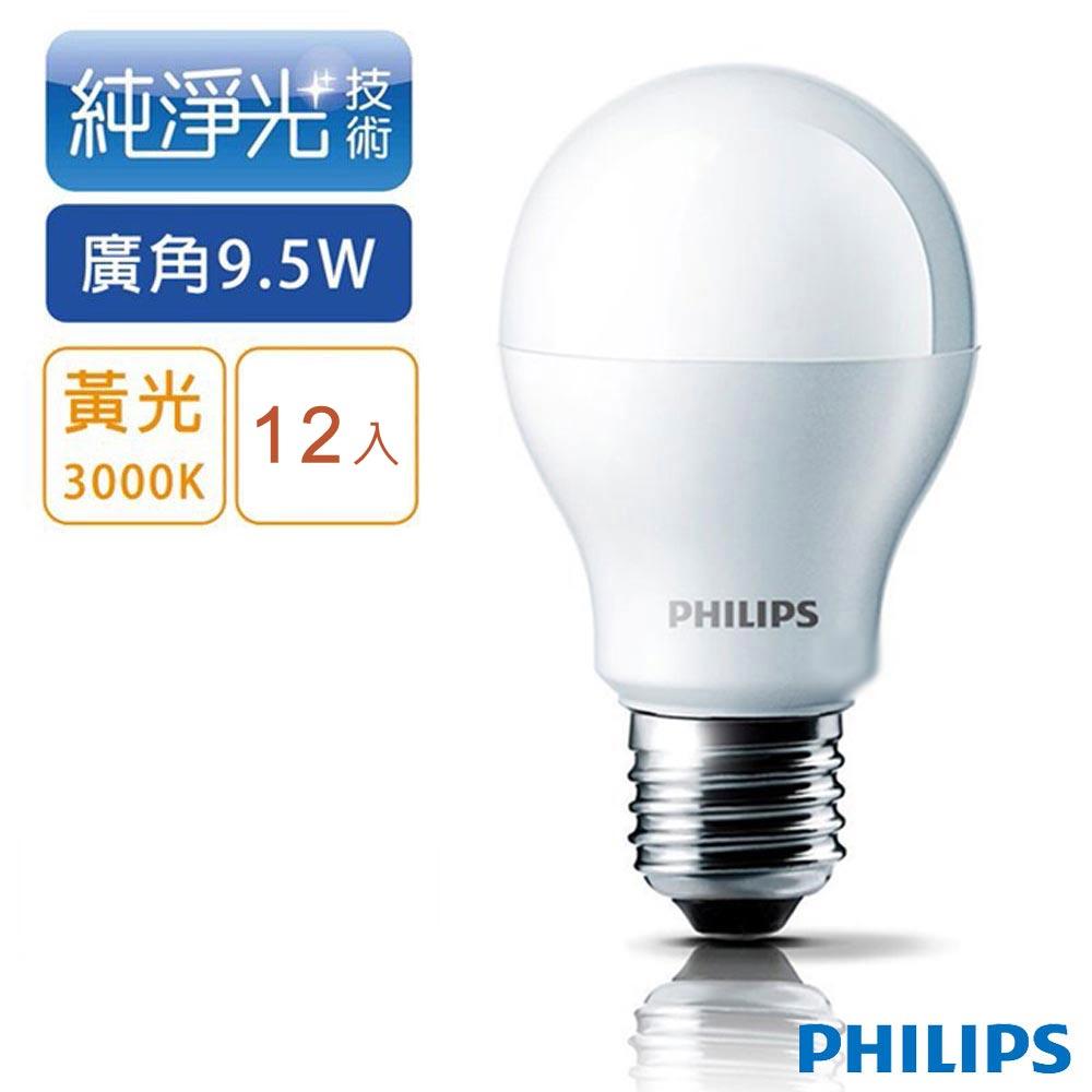 飛利浦 PHILIPS 球型 9.5W廣角LED燈泡E27 黃光3000K 全電壓