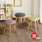 Cest Chic - 春天的午后小椅凳-3色可選
