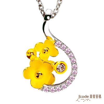 J code真愛密碼金飾-風中花語 純金+925純銀墜