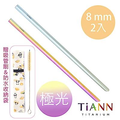 TiANN 鈦安純鈦餐具 斜口鈦吸管 素面極光 2入(8mm)