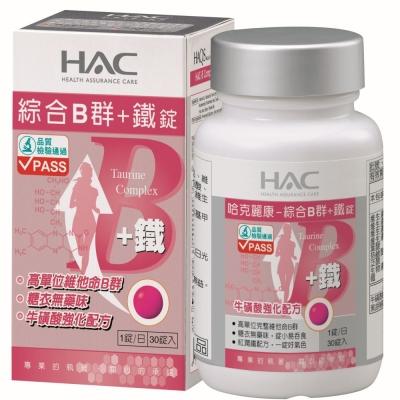 HAC 綜合維他命B群 鐵錠(30天份)