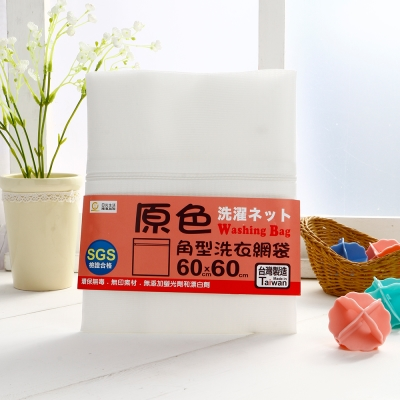 HIKARI日光生活  原色角型洗衣網袋 / 60X60CM (大)
