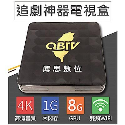 QBTV 博思盒子 4K 台灣版 藍芽 智慧電視盒 原廠 公司貨 高清直播神器