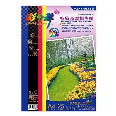 彩之舞 防水 A4 特級亮面相片紙HY-A102- 150張