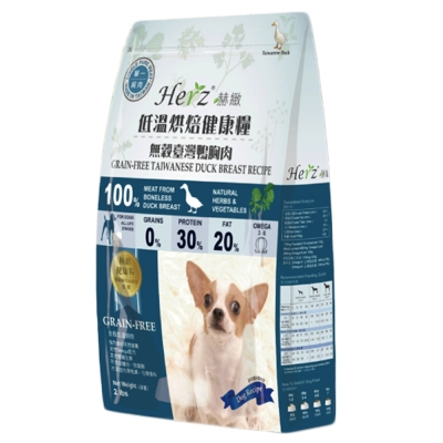 Herz赫緻《低溫烘焙健康狗糧-無穀台灣鴨胸肉》2磅