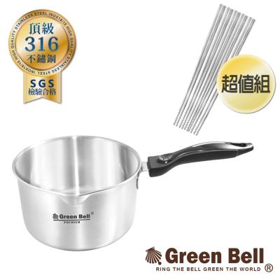GREEN BELL綠貝 頂級316不鏽鋼雪平鍋20cm(附316筷五雙)