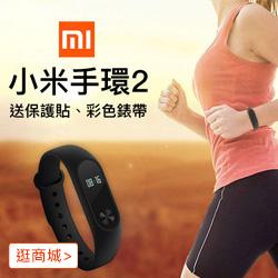 小米手環2+錶帶+保貼