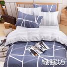 織眠坊-旅人 文青風單人三件式特級100%純棉床包被套組