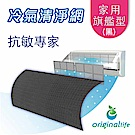 冷氣機空氣清淨濾網57x115cm 各大冷氣機品牌皆可使用(家用旗艦型-黑)