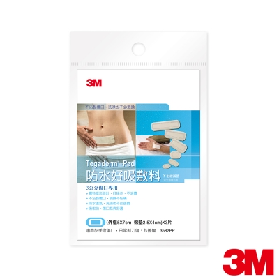3M 防水好吸敷料-3公分傷口專用(3入)