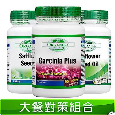 Organika優格康-大餐對策組合:紅花籽油CLAx2 + 藤黃果x1
