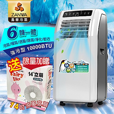 ZANWA晶華 冷暖清淨除溼5~7坪移動式冷氣 ZW-1260CH●加碼送14吋涼風立扇●