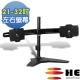 HE桌上型左右雙螢幕架(H732TS)-適用21~32吋 product thumbnail 1