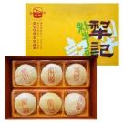 台中犁記 喜月6入禮盒(奶素)(綠豆松子椪*3+芋泥松子椪*3)