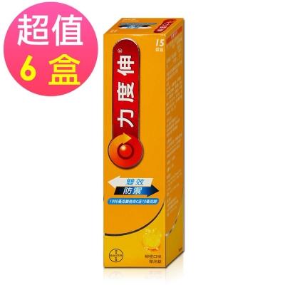 力度伸C+鋅 發泡錠 柳橙口味x6盒(15錠/盒)