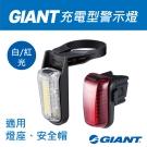 GIANT NUMEN+ LINK 磁扣式充電型警示燈