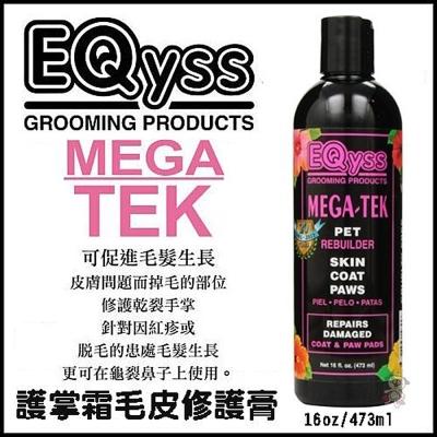 美國EQyss Mega-Tek護掌霜毛皮修護膏16oz 1入