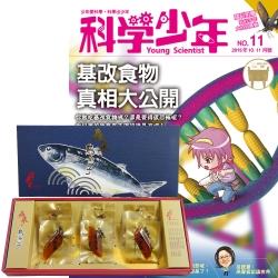 科學少年 (1年12期) + 鱻采頂級烏魚子一口吃 (12片裝 / 2盒組)