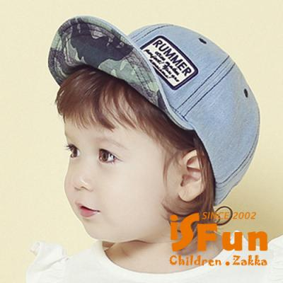 iSFun 中性迷彩 牛仔兒童棒球帽 二色可選