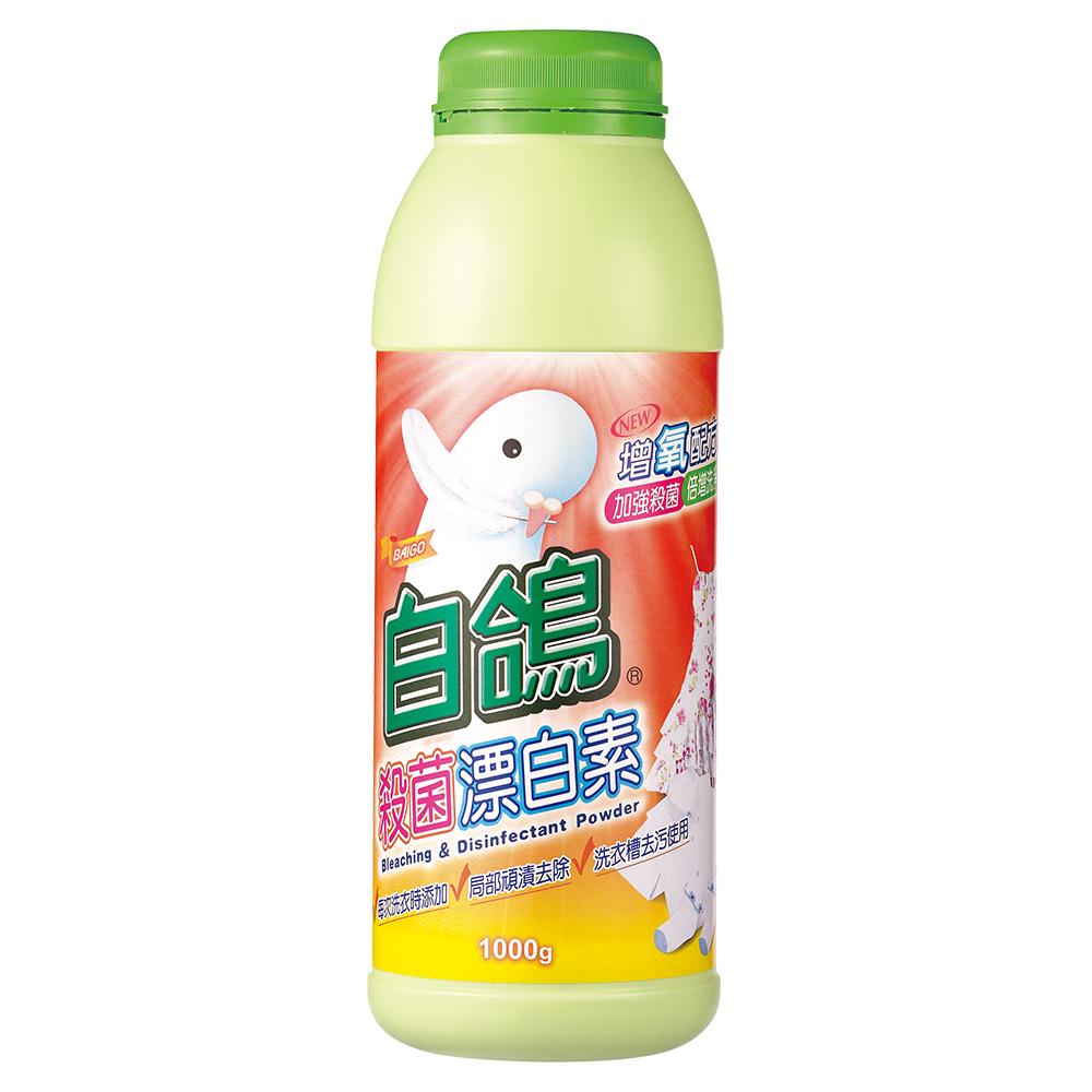 白鴿 殺菌漂白素-1000g