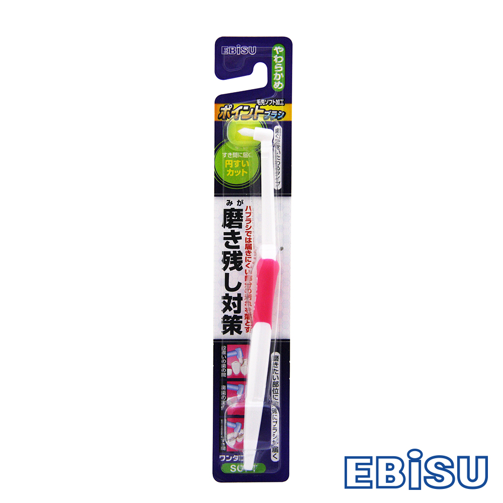 日本EBISU-殘留物對策單束毛(軟毛)-顏色隨機