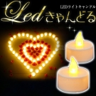 浪漫告白首選 kiret LED蠟燭燈-黃光/七彩任選 氣氛 超值24入+贈香皂花