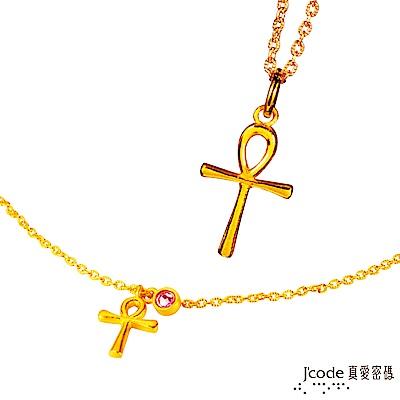 J'code真愛密碼 安卡黃金手鍊+黃金墜子 送項鍊