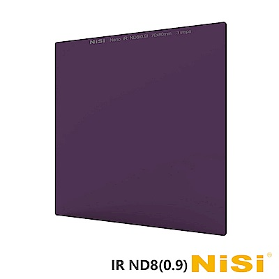 NiSi 耐司 IR ND8(0.9) 方型減光鏡 70x80mm(公司貨)-減...
