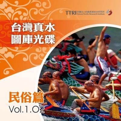 台灣真水影像圖庫 民俗篇-02