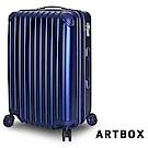 【ARTBOX】繽紛特調 24吋星砂電子紋抗刮可加大行李箱 (寶藍)
